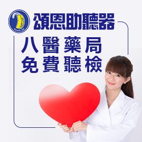 【NEW!】八醫藥局免費聽檢活動