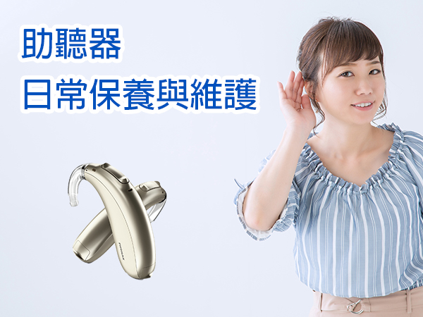助聽器的日常保養與維護