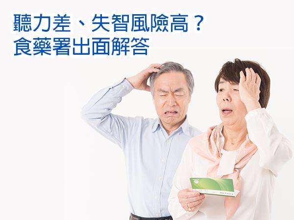 聽力差,失智風險高? 食藥署出面解答